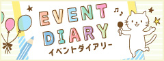 EVENT DIARY